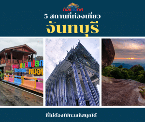 5 สถานที่ท่องเที่ยวจันทบุรี